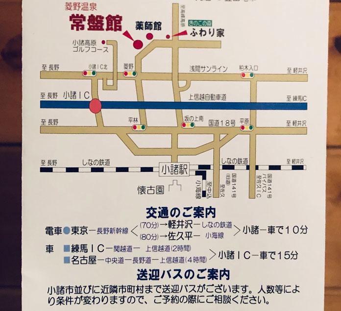 菱野温泉 常盤館 地図