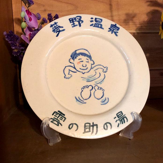 菱野温泉「雲の助の湯」のロゴ