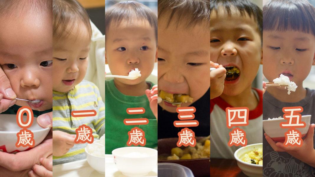 ごはんを食べる子ども(0歳から5歳)