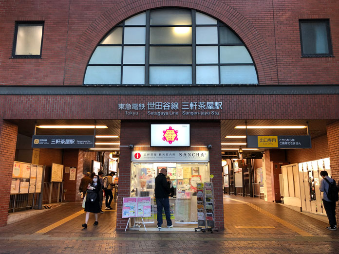 東急世田谷線「三軒茶屋駅」外観