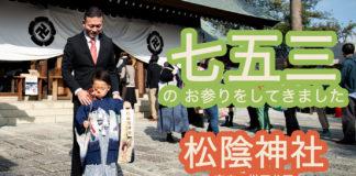 七五三のお参りをしてきました。松陰神社(東京・世田谷区)
