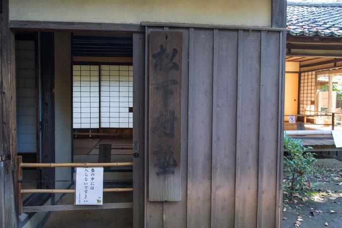 松下村塾の表札