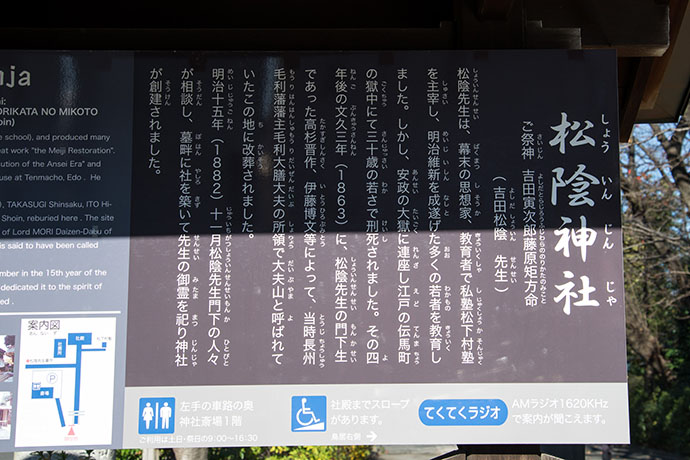 松陰神社の説明書き
