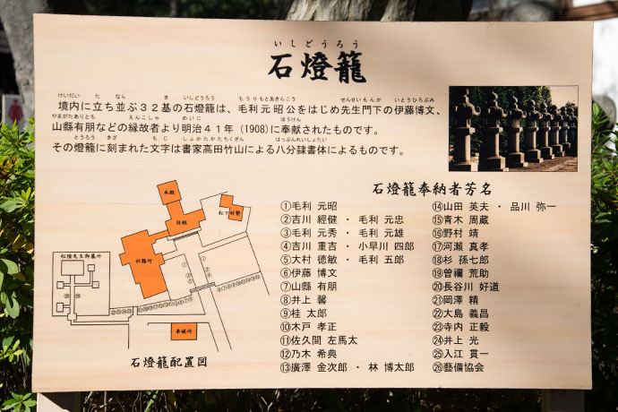 松陰神社の石灯篭 説明書き