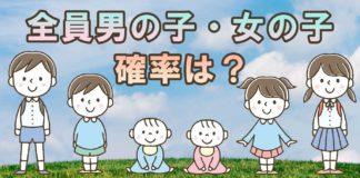 子ども3人目、4人目。全員男の子、女の子が生まれる確率は?