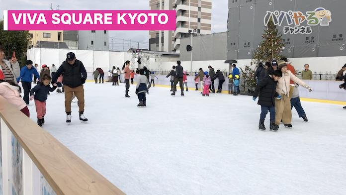 VIVA SQUARE KYOTO スケートリンクの外観