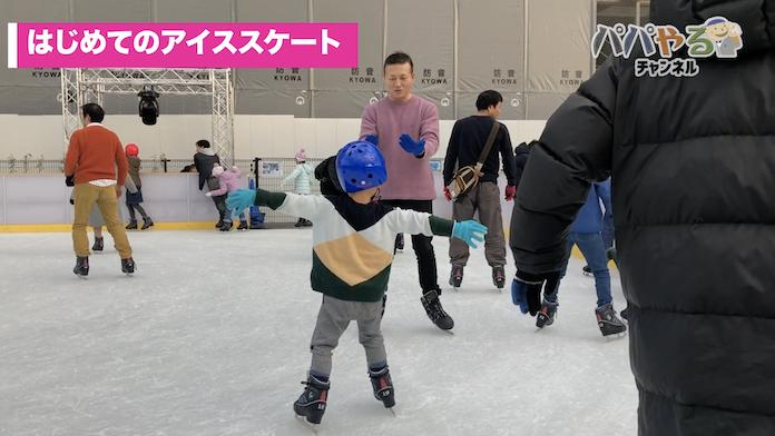 親子でアイススケートを練習