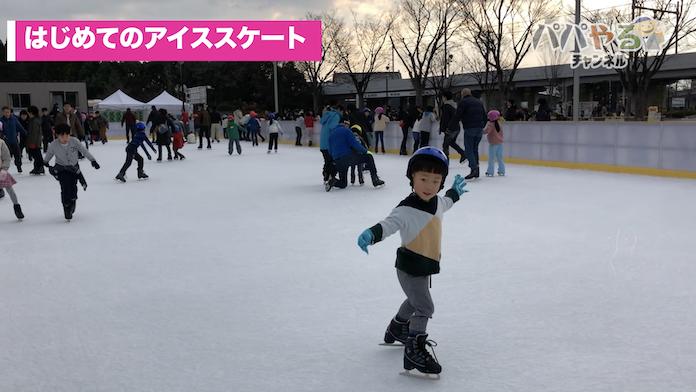 初めて滑れるようになったよ! 5歳がアイススケート