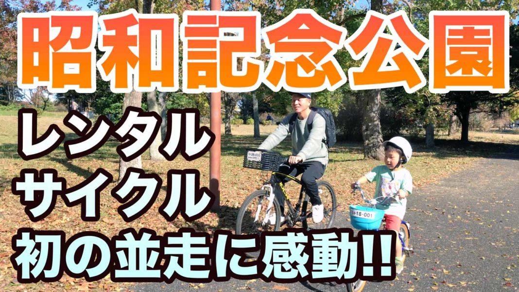 昭和記念公園 レンラルサイクル 初の親子並走に感動!