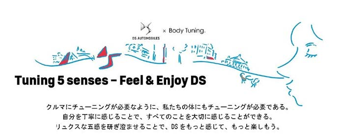 "Tuning 5 senses ""Feel & Enjoy DS"""