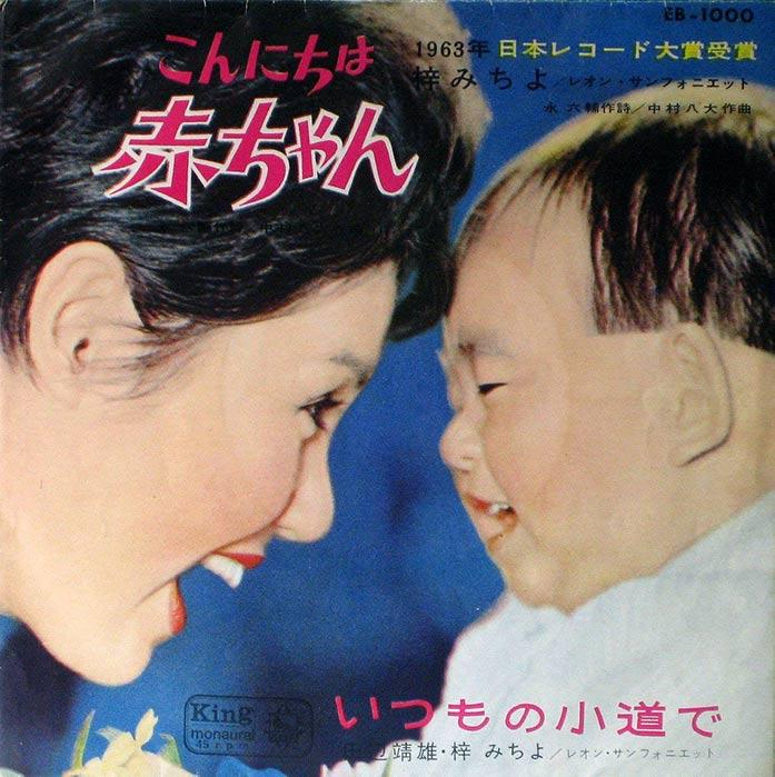 梓みちよ 「こんにちは赤ちゃん」レコードジャケット 赤ちゃんとママが向き合っている