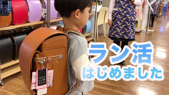 初めてのランドセルを背負う5歳の息子(高島屋にて)