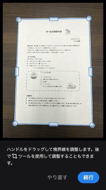 Adobe Scan で学校のプリントをスキャンしているところ