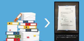 Adobe Scan で小学校・幼稚園・保育園のプリントを管理しよう