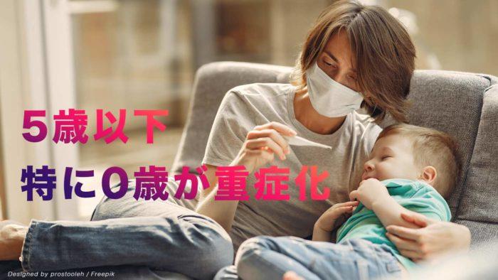 新型コロナウイルス 5歳以下、特に0歳児が重症化