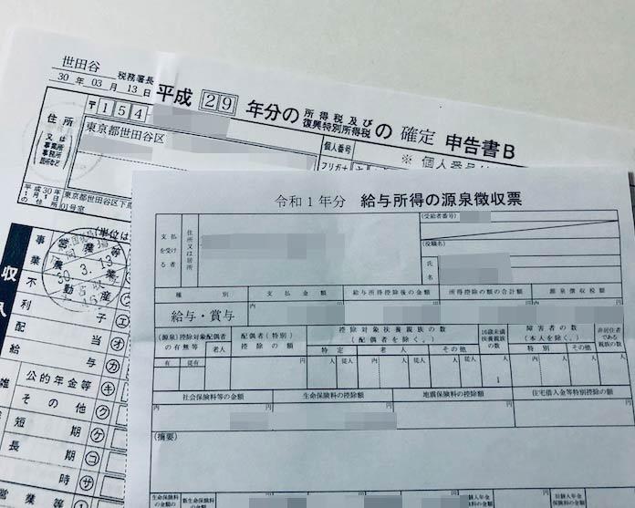 源泉徴収票と確定申告書