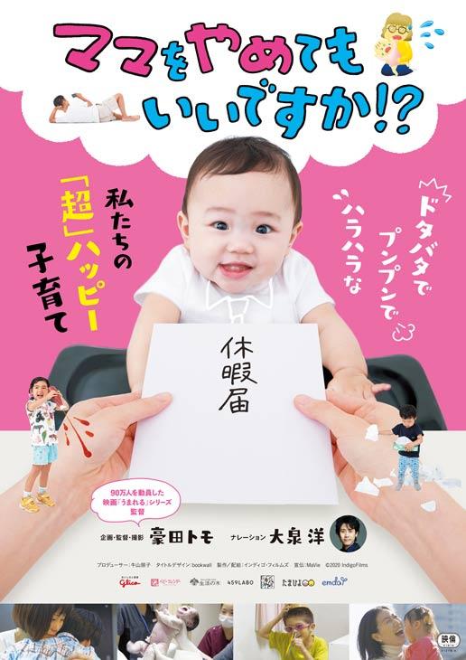 映画「ママをやめてもいいですか!?」ポスター