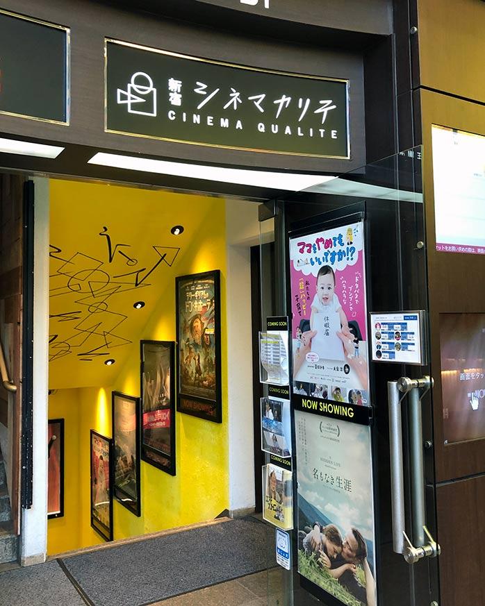 新宿シネマカリテの入り口