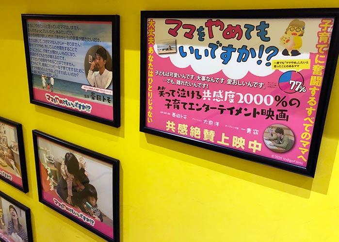 新宿シネマカリテの階段に掲示された「ママをやめてもいいですか!?」の写真