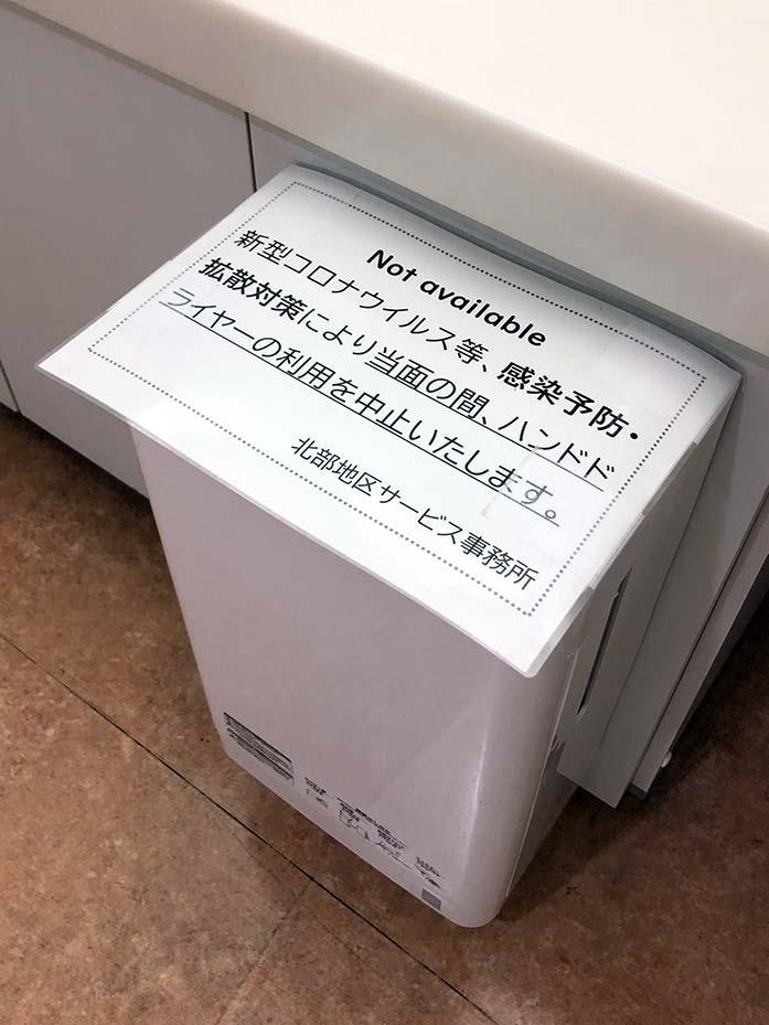 クロスエアタワーのトイレ ハンドドライヤーが新型コロナウイルス対策で使用停止に