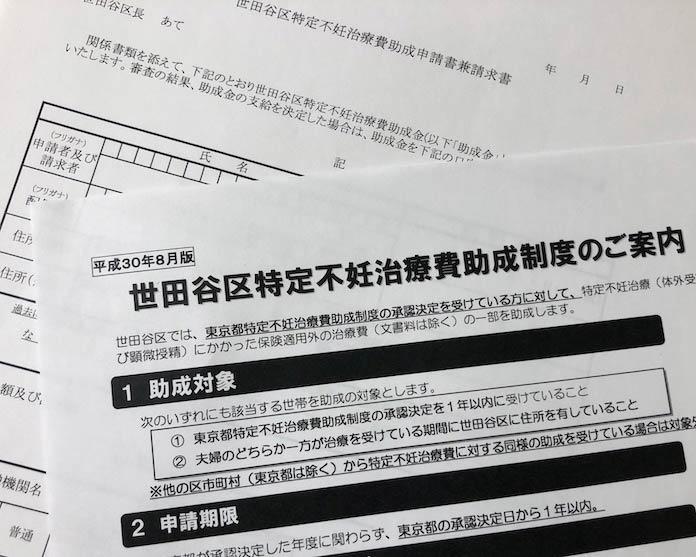 世田谷区特定不妊治療費助成制度の申請書類
