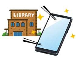 スマートフォンから飛び出す図書館