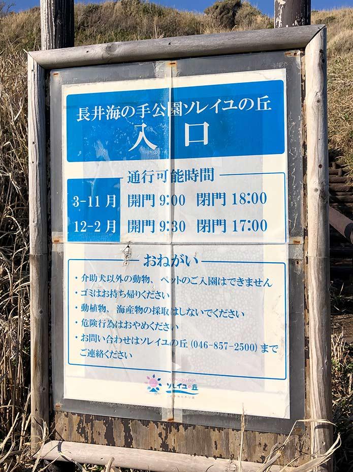 長井海の手公園とソレイユの丘の散策路