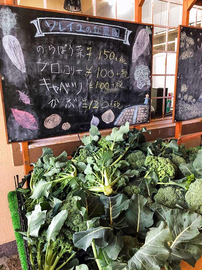 ソレイユの丘で販売されている新鮮な採れたて野菜