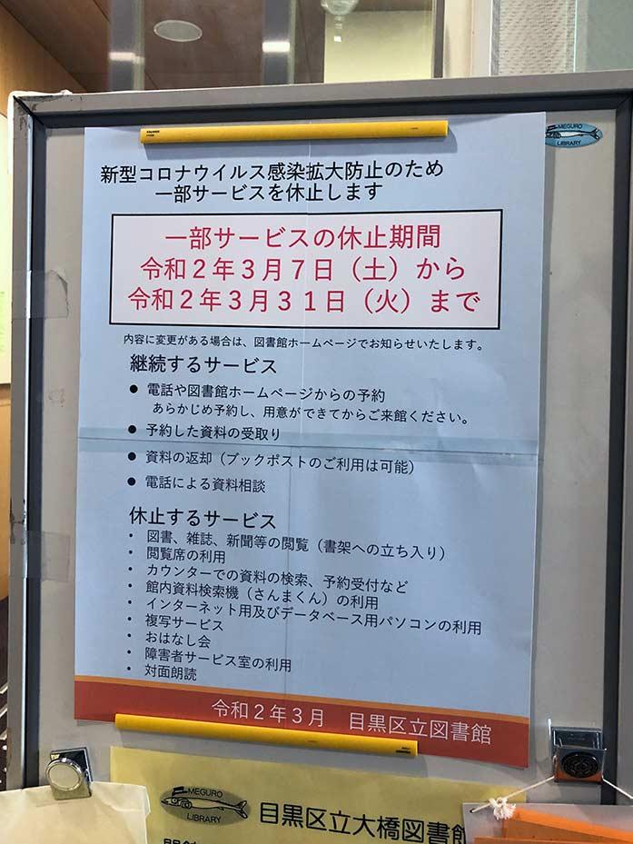 新型コロナウイルス感染拡大防止のため一部サービス休止を伝える図書館
