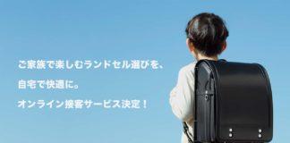 【土屋鞄のランドセル】ご家族で楽しむランドセル選びを、自宅で快適に。オンライン接客サービス決定!