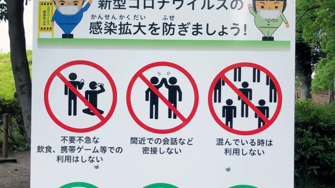 世田谷公園に掲げられた看板 新型コロナウイルスの感染拡大を防ぐための注意