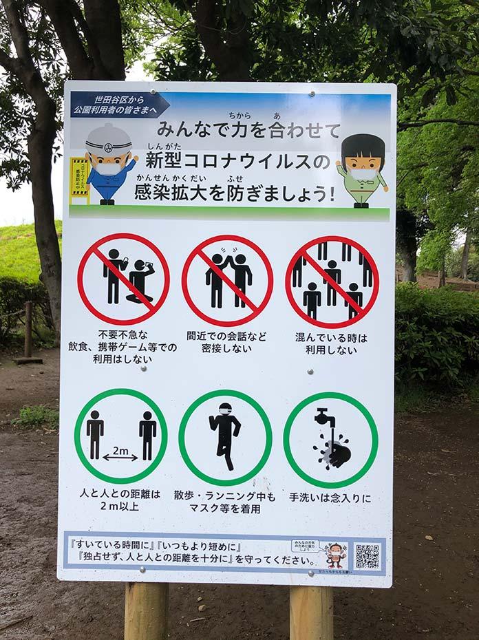 世田谷公園に新たに設置された看板 新型コロナウイルス感染拡大防止のため