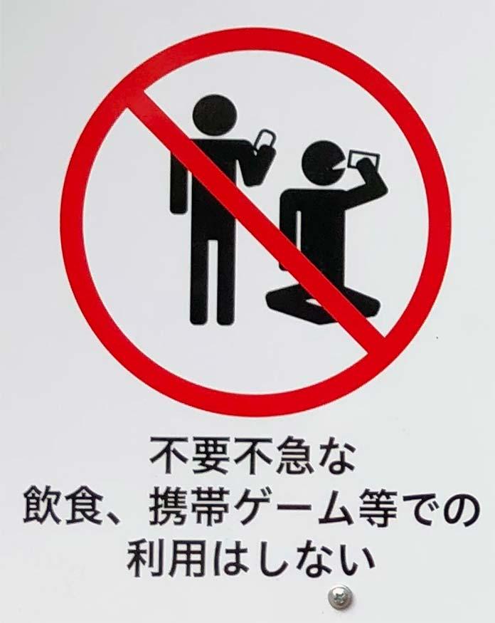 不要不急な飲食、携帯ゲーム等