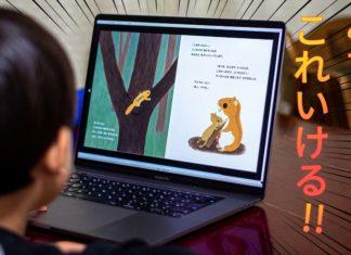 Kindleの絵本を読む子ども