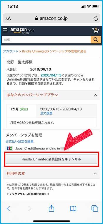 「Kindle Unlimited」会員登録をキャンセルをタップ