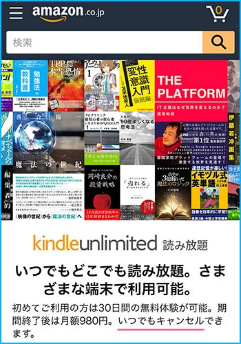 めてご利用の方は30日間の無料体験が可能。期間終了後は月額980円。いつでもキャンセルできます。
