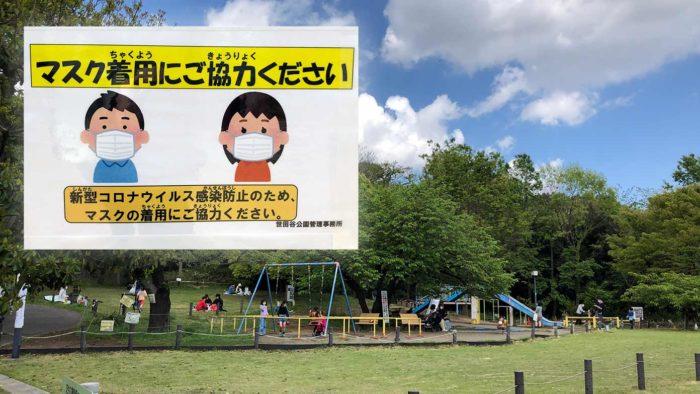 公園にお願い看板設置「マスク着用にご協力ください」