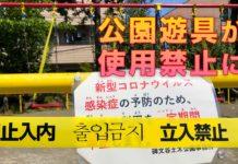 公園遊具が使用禁止に(東京都目黒区立碑文谷公園にて)