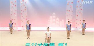 ラジオ体操第1 NHK