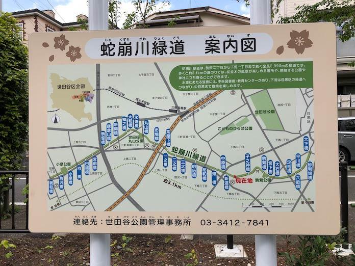 蛇崩川緑道案内図