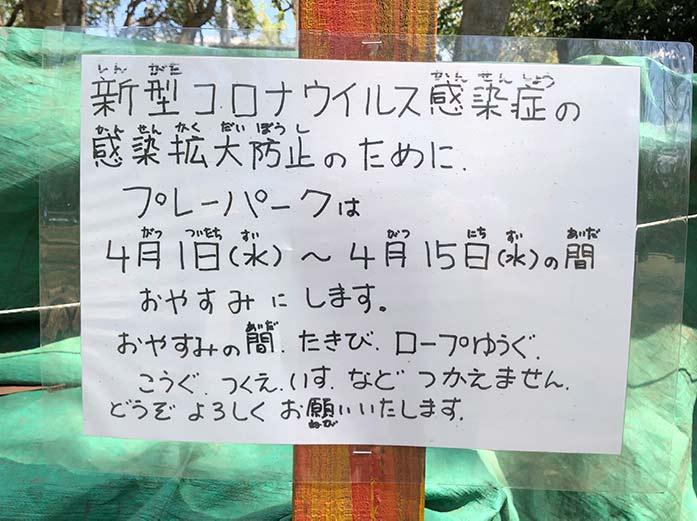 世田谷公園プレーパーク 新型コロナウイルス感染症の感染拡大防止のため休止の案内