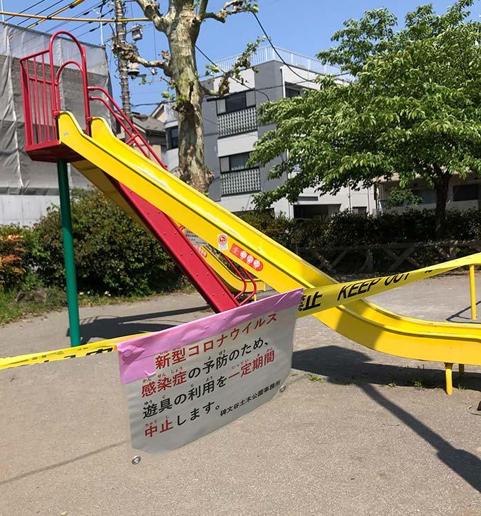 立入禁止のテープを張られた公園のすべり台