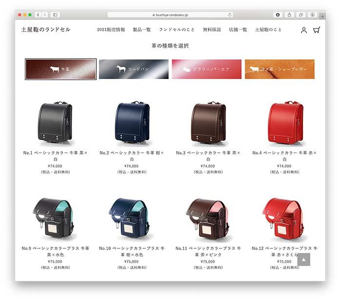 土屋鞄のランドセル公式サイト