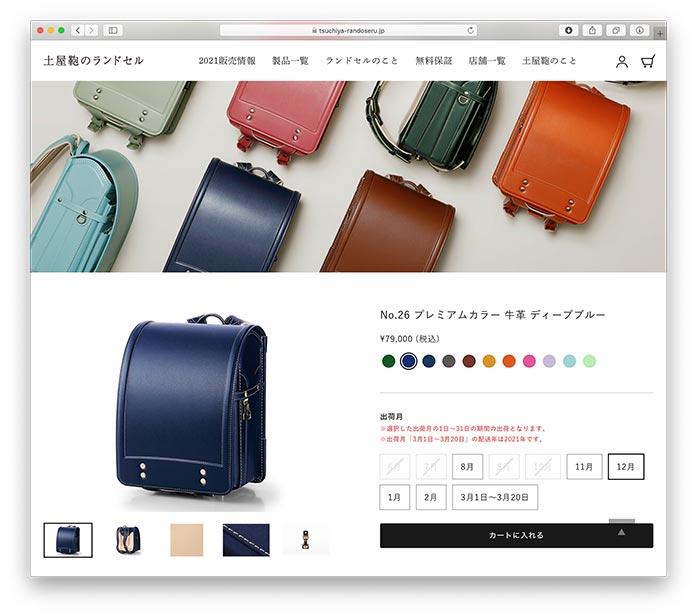 土屋鞄のランドセル公式サイト 商品ページ