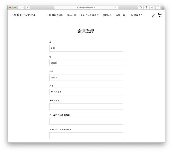 土屋鞄のランドセル公式サイトで会員登録