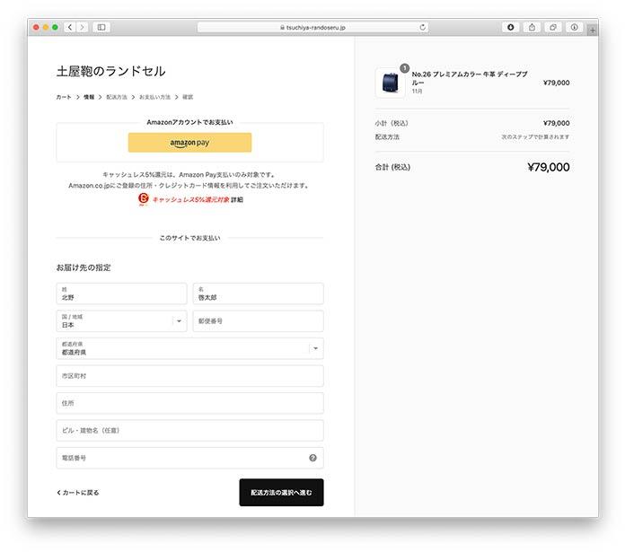 土屋鞄のランドセル公式サイトで支払い方法や配送先を指定