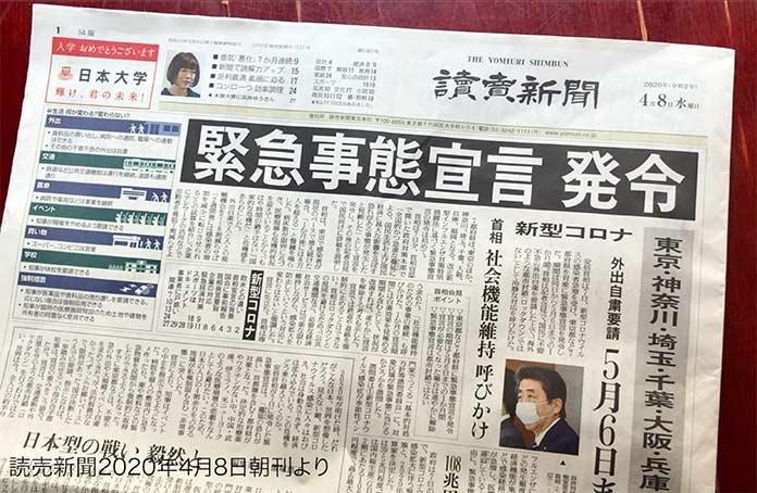 読売新聞朝刊 2020年4月8日 緊急事態宣言発令