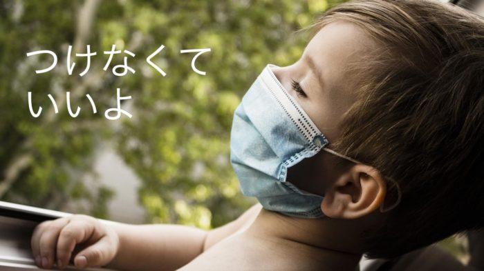 マスクをつけた赤ちゃん