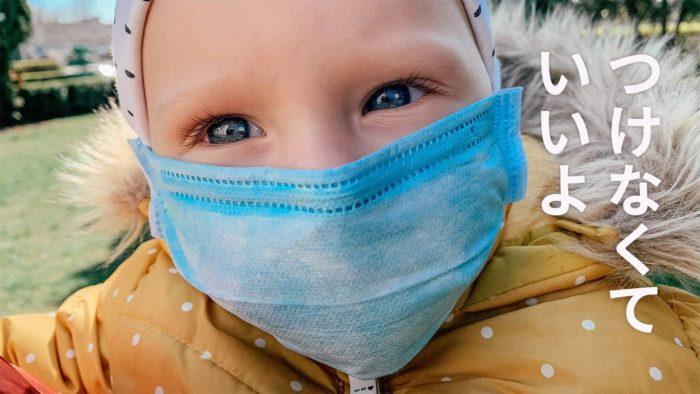 赤ちゃんがマスク