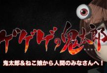 【ゲゲゲの鬼太郎】新型コロナウイルス、子ども向け感染予防動画